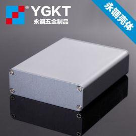 84*28-100电子元件铝盒/仪表仪器铝型材外壳体/移动电源DIY小铝壳