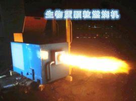 河北环保型生物质颗粒燃烧机生产厂家
