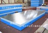 铸造之乡厂家专业生产铸铁平板平台高精度耐磨