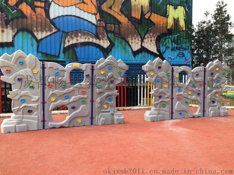 兒童遊樂玩具設施,成都兒童攀爬架,幼兒園塑料攀巖架