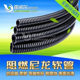 雷诺尔阻燃尼龙软管,FV-0级阻燃,穿线波纹管