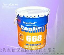 天津红信HX-668聚氨酯堵漏剂批发价格**厂家