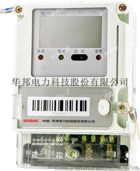 单相费控智能电能表---国网表(有线 本地CPU卡)
