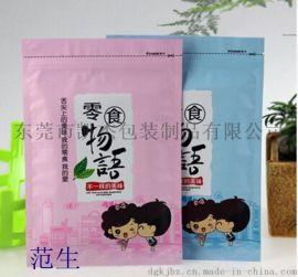 厂家定制食品包装袋,粉末颗粒包装袋,苏打粉包装袋,糖果包装袋,休闲食品袋 花生包装袋 瓜子袋 杏仁包装袋