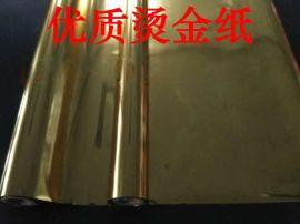 供应双面金色烫金纸、 射双面金烫金膜、双面银色烫金箔