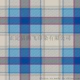騰飛印染廠家純棉牀單面料全棉套被面料學生公寓面料