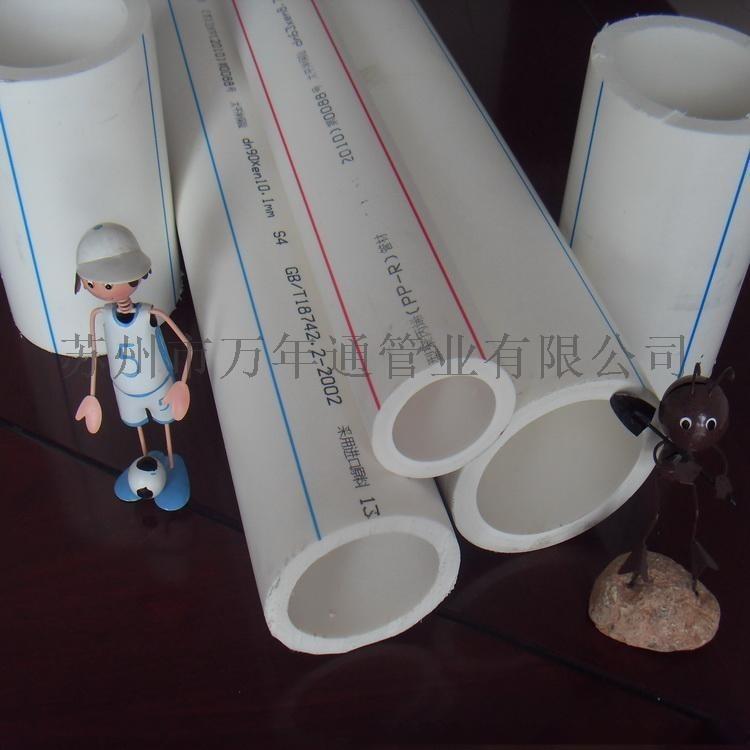 万年通牌PP-R/PPR冷热水管/PP-R家装管