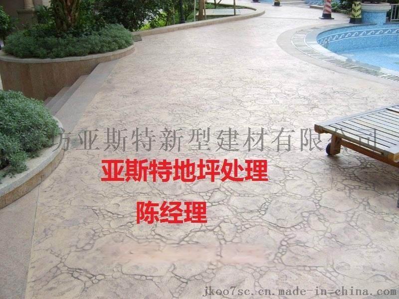 潍坊昌乐 彩色艺术压花地坪材料 景观路面 艺术压花地坪报价