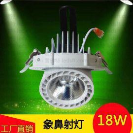 18W商业办公照明服装店展厅专用射灯