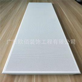 铝合金吊顶天花隔音铝扣板 白色冲孔吸音铝方板材料