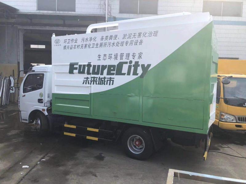 多功能吸粪车,环保多功能吸粪车,污水处理车