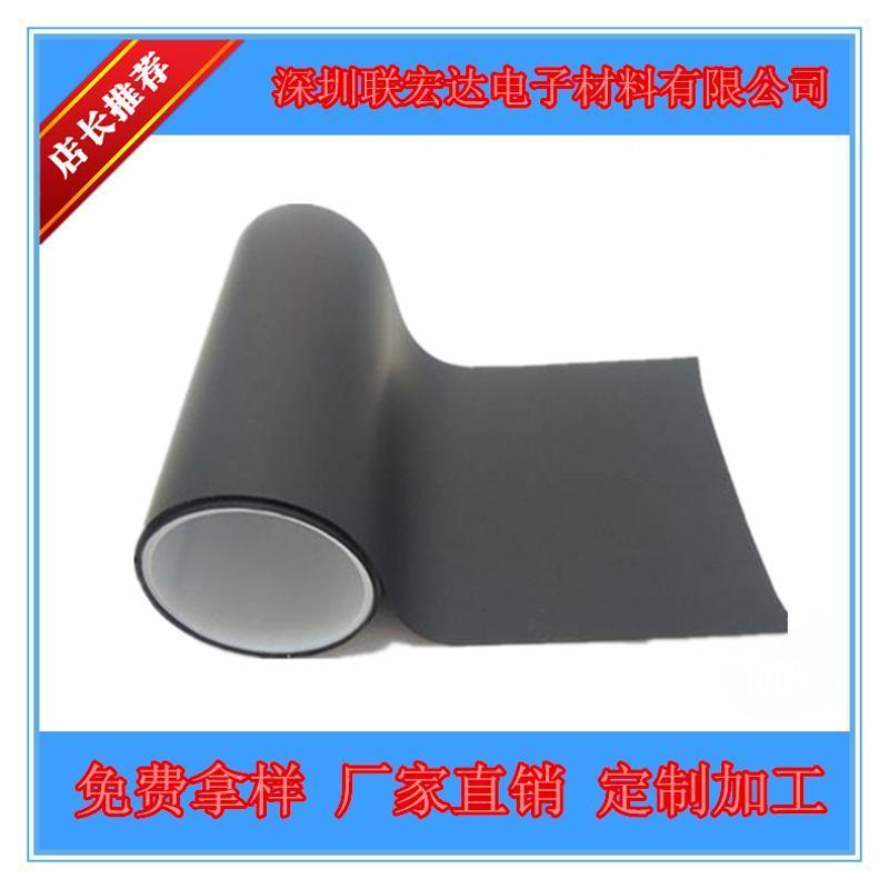 单面亚黑防指纹PET单面胶带 石墨复合膜 厚度0.03mm  防指纹