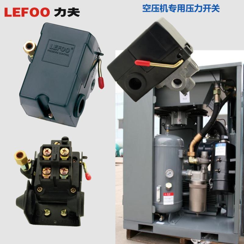 LEFOO LF10空壓機壓力開關,臥式壓力開關