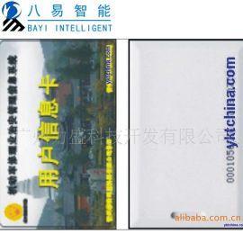 高品质供应 ID卡、ID薄卡、ID厚卡可按需印刷