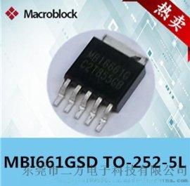 MBI6661GSD TO-252-5L 东莞二方科技现货供应原装**LED驱动IC芯片