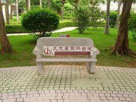 石椅 景观石椅 大理石石椅