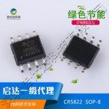 启达CR5822  替代昂宝OB2203准谐振反激式脉宽调制控制器 频率130KHz 大功率 150W提供方案及技术支持