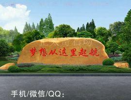 大型黄蜡石 校园文化石 刻字激励石