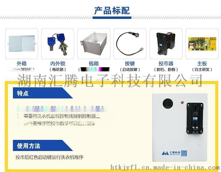 投币刷卡微信支付时间控制器生产厂家