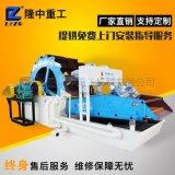 新型洗砂机与轮斗洗砂机区别 隆中重工新型洗砂机怎么样
