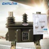 天丽JLSZV-10直销高压计量箱可定制