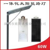 拓陽60W光控太陽能一體化路燈