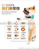 寵物防丟徽章GPS定位器