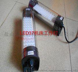 河北LED防水荧光机床工作灯/PVC灯管式工作灯现货供应