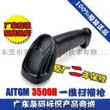 AITGM 3500H扫描枪