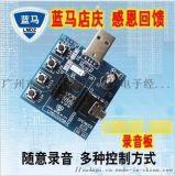 LMD102語音模組配套測試錄音板