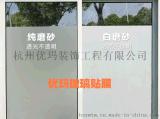 辦公室磨砂玻璃貼膜,公司玻璃磨砂貼膜,杭州磨砂玻璃,磨砂玻璃膜門腰線