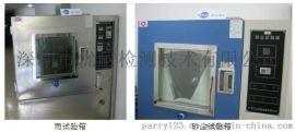 LED吸頂燈防水測試 IP等級測試 防塵檢測報告IP等級測試怎麼評估