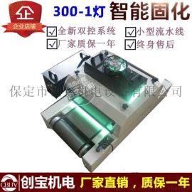桌面式uv机 300/1灯小型uv机线路板uv胶固化机 uv图层固化干燥机