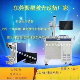 供应深圳IC电子芯片激光镭雕机商标LOGO激光打标机