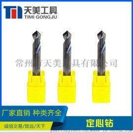 厂家直销 中心钻 钨钢定心钻 硬质合金定心钻
