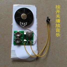 发声机芯 音乐机芯 玩具机芯 语音机芯