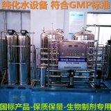 青州百川  医用纯化水设备-大型医药制剂超纯水设备