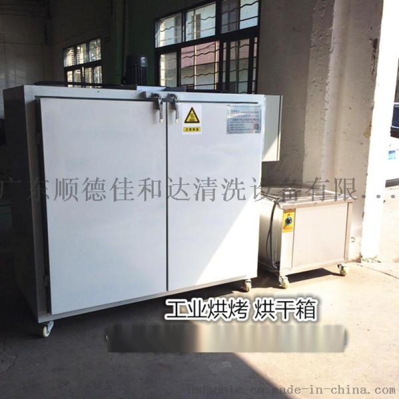 恒温工业用五金件烤箱、顺德佳和达烤箱定制