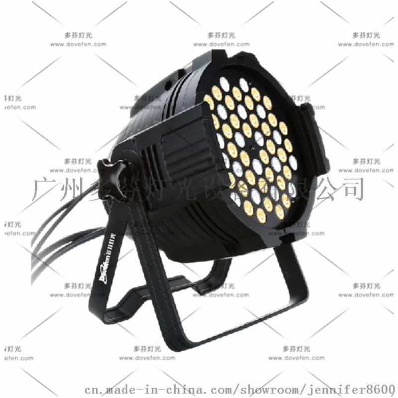 高亮度可调色温室内舞台演出多功能厅婚庆LED54珠3W面光PAR灯