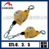 韓國SAMKOOK長行程彈簧平衡器STL-5