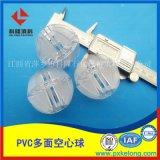 聚氯乙烯PVC多面空心球加厚型PVC塑料多面球厂家