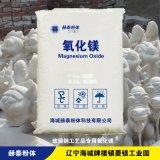 辽宁海城轻烧粉厂家 氧化镁粉mgo 65%纯度 玻璃钢工艺品氧化镁