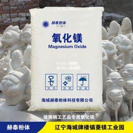 遼寧海城輕燒粉廠家 氧化鎂粉mgo 65%純度 玻璃鋼工藝品氧化鎂