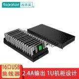 西普莱16口USB充电器1U标准机柜带充电灯