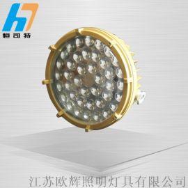 厂用LED防爆吸顶灯30W防爆防眩泛光灯甲醛厂防爆泛光灯