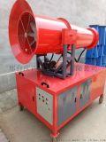 优质提供风送式除尘雾炮机