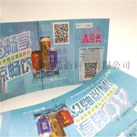 安全线纸水印纸纤维纸证券纸防伪代金券印刷制作设计