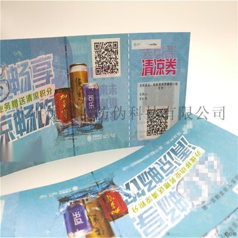 安全线纸水印纸纤维纸**纸防伪代金券印刷制作设计
