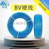 北京科訊BV0.75平方單芯硬線國標足米CCC認證