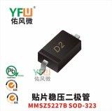 贴片稳压二极管MMSZ5227B SOD-323封装印字D2 YFW/佑风微品牌